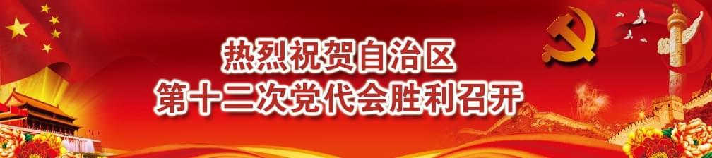 喜迎自治区第十二届党代会召开