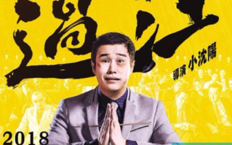 小沈阳:东北喜剧人 占据国产喜剧半壁江山