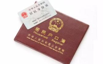 全省公安机关大年初四办理户籍和身份证