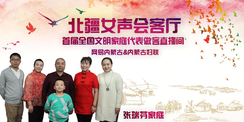 """张瑞芬家庭:用""""文化大院""""传播正能量"""