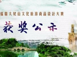 获奖公示|太姥山文化旅游商品设计大赛