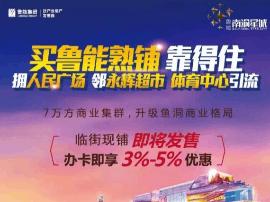 """""""鲁能创富行动 100万基金寻创业大咖""""网络投票火热进"""