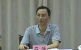 彭水县长石强:坚决整治庸政懒政怠政行为