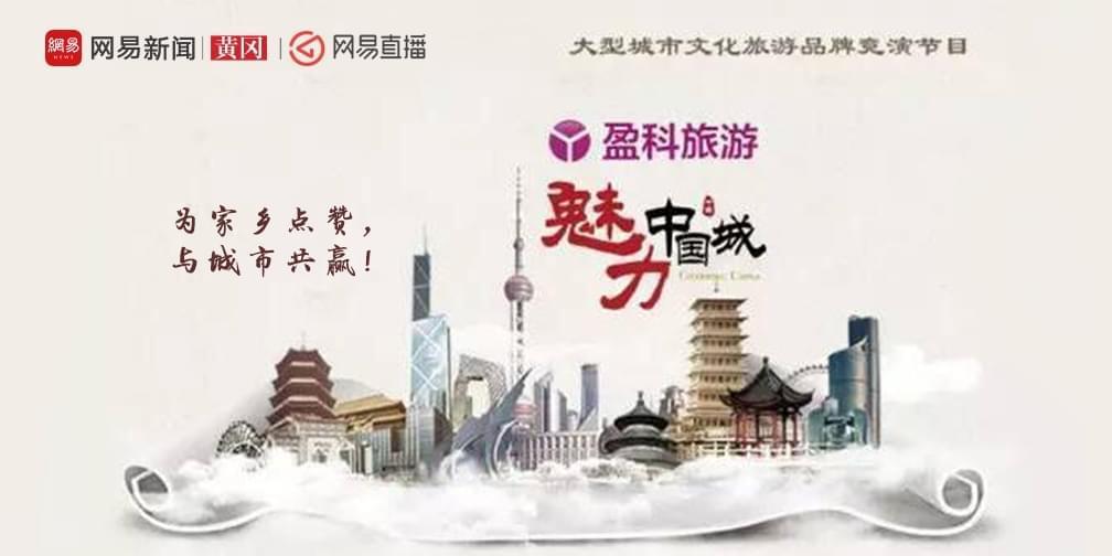 魅力中国城:为黄冈点赞, 与城市共赢!