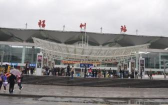福州火车站5月1日加开25趟列车迎返程高峰