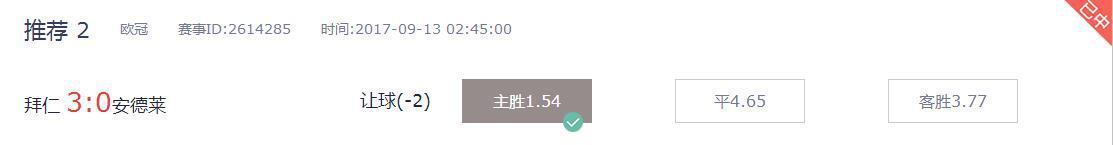 广东名嘴足彩神分析中高赔串子 如何用盘口赚钱?