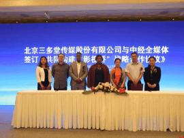 中经全媒体与三多堂传媒签署战略合作协议