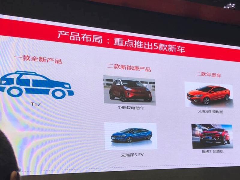 全新SUV车型领衔 曝奇瑞2017年新车计划