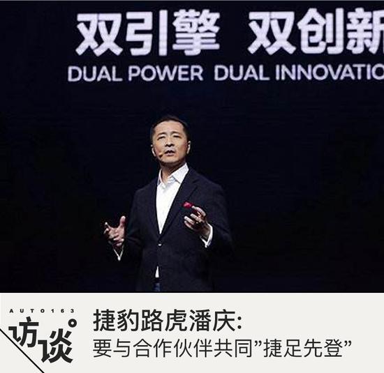 潘庆:捷豹路虎要与合作伙伴共同捷足先登