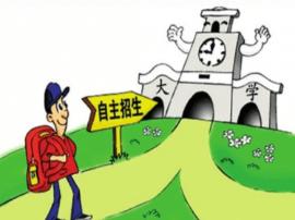 自主招生季来袭 每年50宜昌学子因此上重点大学