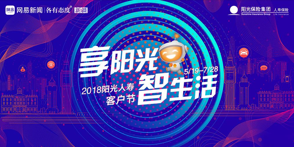 直播 | 阳光人寿开启2018客户节