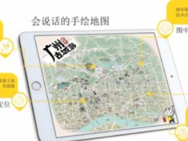 会说话的电子手绘地图带你玩转越秀区