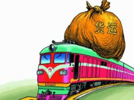 河南各行政部门不得越权 设立涉铁路货运收费