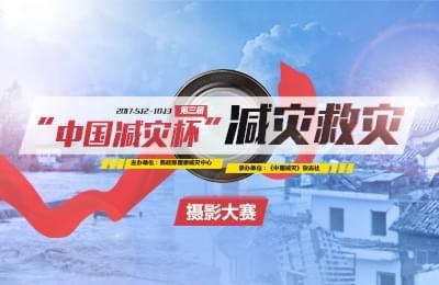 """第三届""""中国减灾杯""""减灾救灾摄影大赛"""