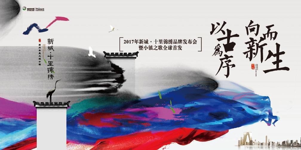 """新城·十里锦绣点燃苏州""""小镇之"""