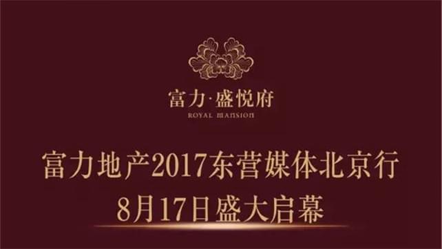 富力地产2017东营媒体北京行即将盛