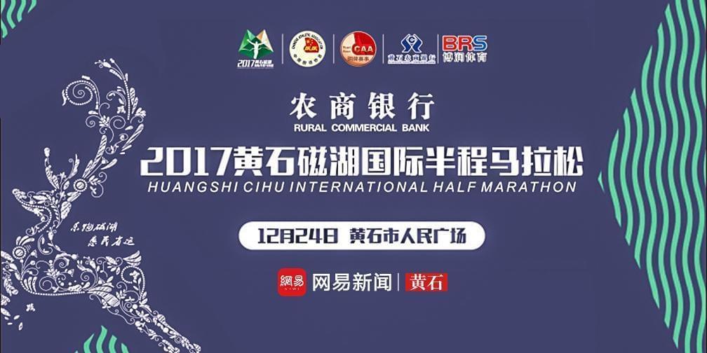 2017黄石磁湖国际半程马拉松激情开跑!