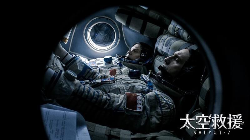 《太空救援》将映 年度首部太空灾难大片获关注