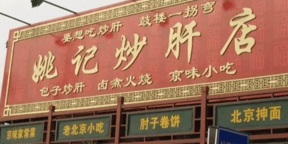 番茄炒蛋配色的招牌 为何成为中国的一场审美瘟