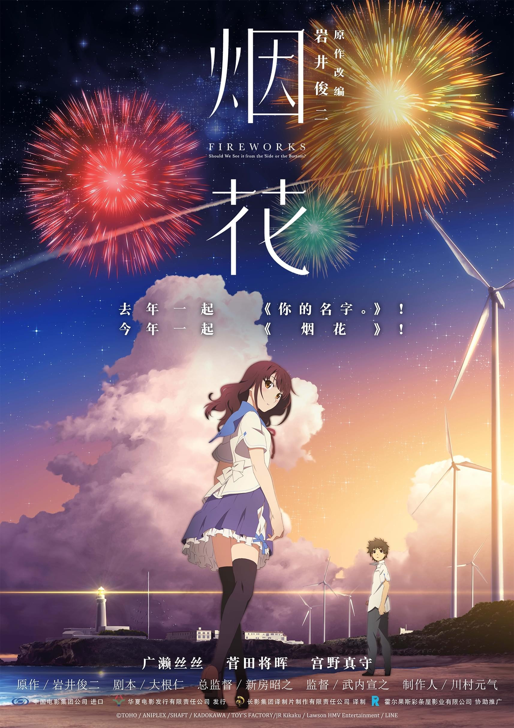 《烟花》确认引进望年内上映 岩井俊二原作改编