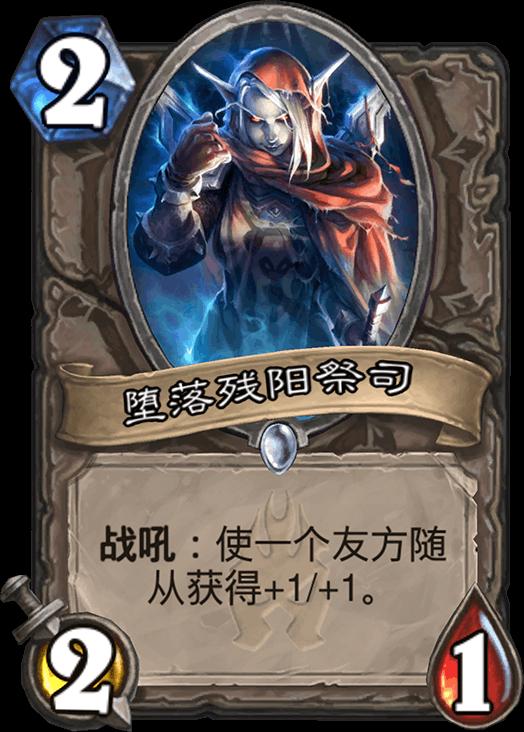 炉石冰封王座8月5日新卡牌公布:暗影收割者安度因