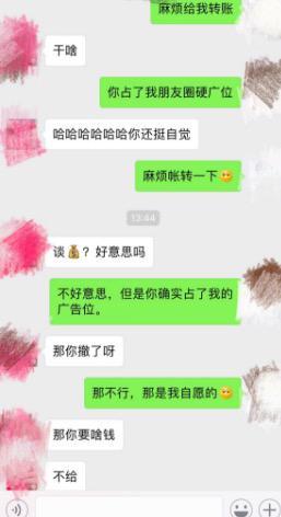 孙坚唐嫣聊天记录曝光 催要广告费:很贵的好么