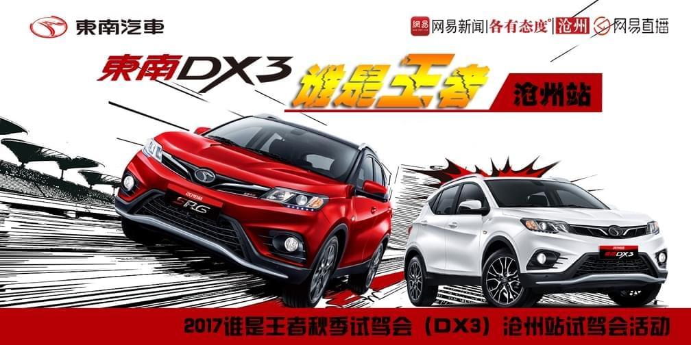 2017谁是王者秋季试驾会(DX3)沧州站