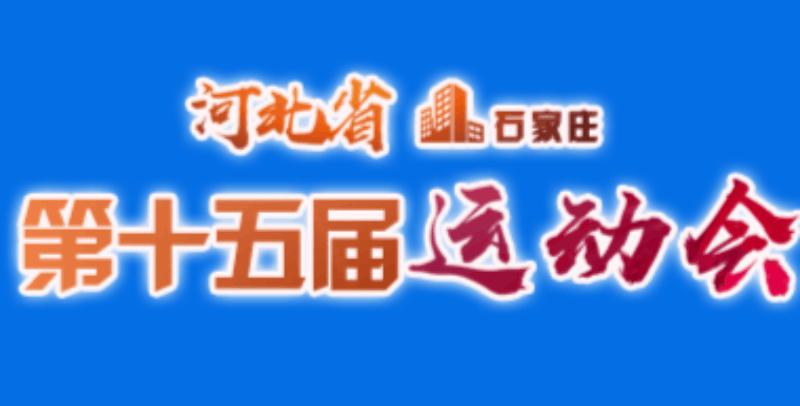 第十五届省运会会徽、会歌、吉祥物等征集公