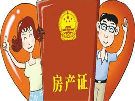 你家房产证写谁?婚前加名和婚后加名有什么区别?