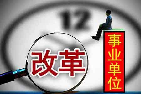青岛部分事业单位职员制改革试点9月底前完成