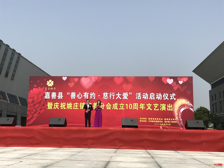 姚庄镇慈善分会成立10周年文艺演出