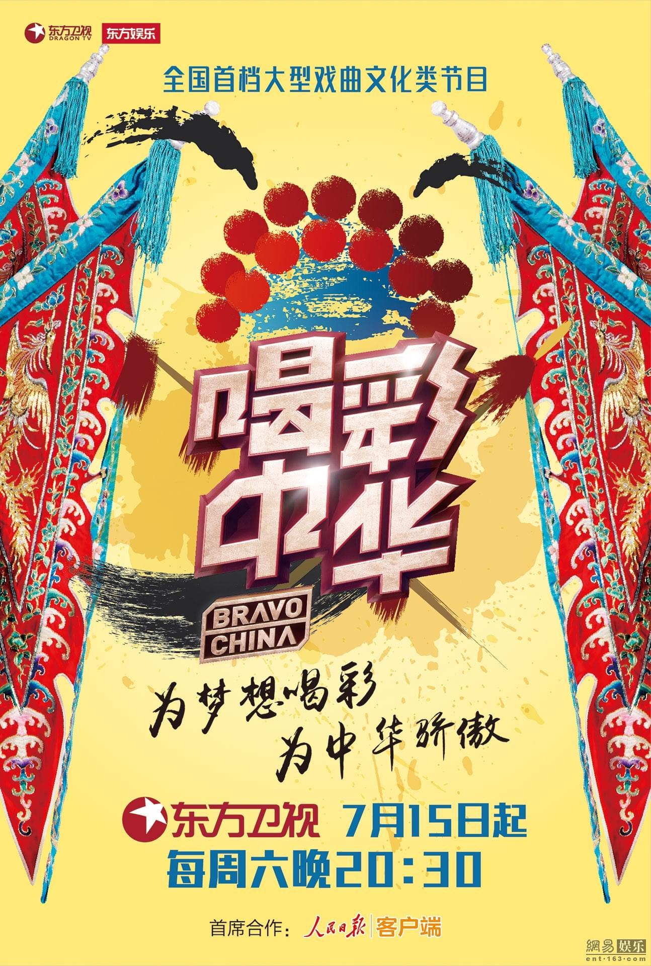 东方打造首档戏曲文化类节目 7月《喝彩中华》