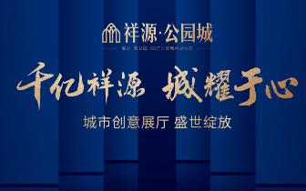 千亿祥源 城耀于心|祥源·公园城创意展厅荣耀启封