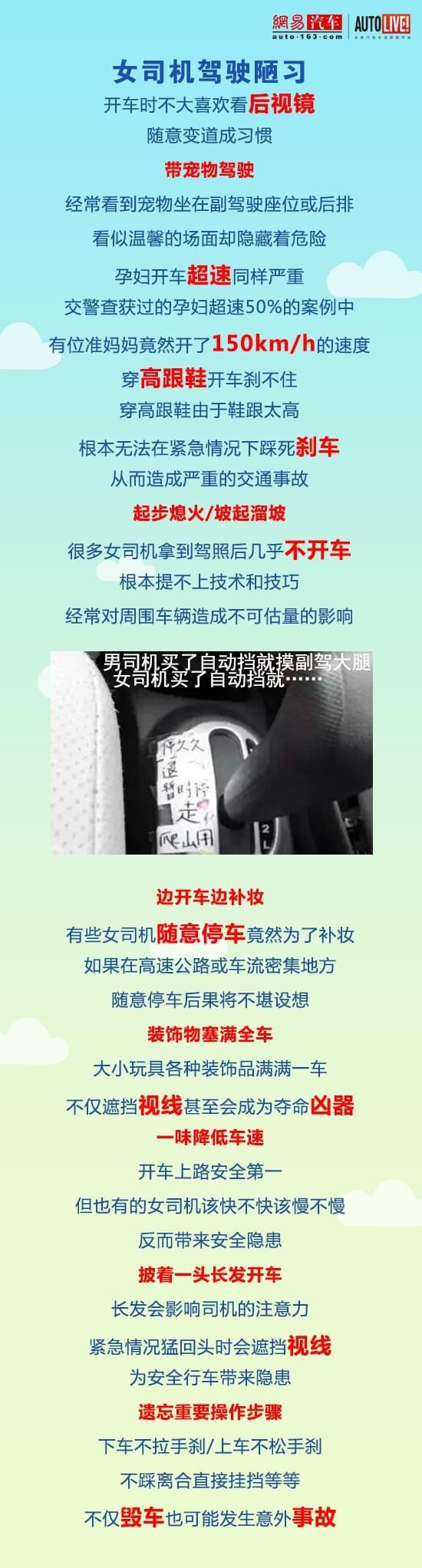 女司机开车穿墙致1死2伤 根源在于先天生理弱势