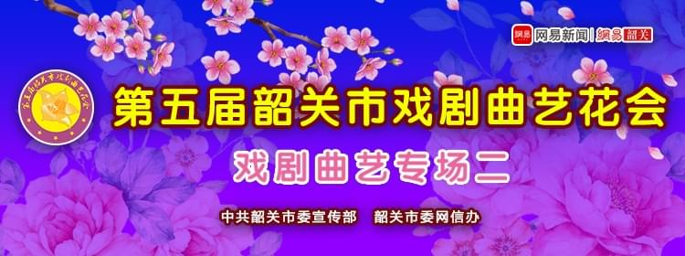 韶关市戏剧曲艺花会戏剧曲艺专场(二)