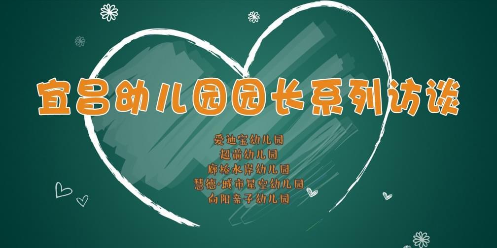宜昌幼儿园园长系列访谈