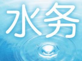 运城市水务局召开全市水行政执法工作会