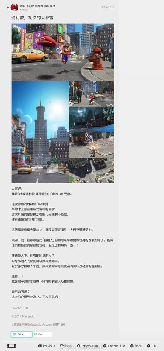 任天堂Switch开始推送中文资讯 没有中文系统还可以看新闻