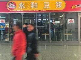 """长春火车站山寨""""永长和豆浆店""""已换匾"""