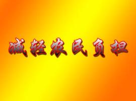 河南省农监办对渑池县 减轻农民负担工作进行督导