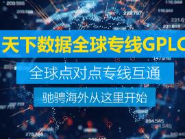 天下数据全球专线GPLC助力企业实现业务全球化!