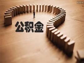超20个城市接入住房公积金异地转移接续平台