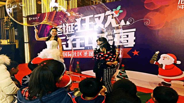 中海国际社区圣诞趴 狂欢盛宴嗨翻全场