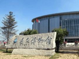 吉林省自然博物馆9月16日免费开放