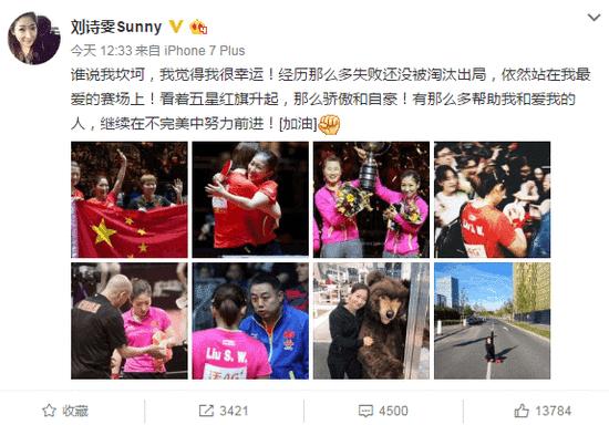 刘诗雯:谁说我坎坷?我很幸运 骄傲看着国旗升起