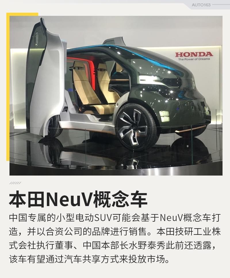 全新雅阁都不算啥 本田明年将发布电动SUV