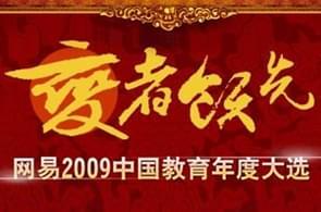 2009中国教育年度大选