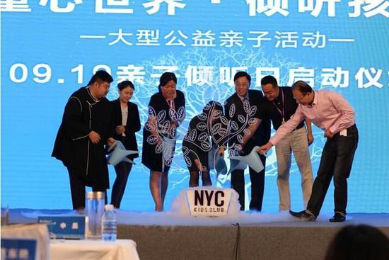 """NYC纽约国际""""耳""""目一新行公益 众星承诺亲子倾听"""