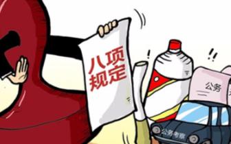 蚌埠市通报四起违反八项规定精神问题