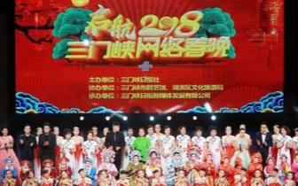 """""""启航2018""""三门峡网络春晚举行"""